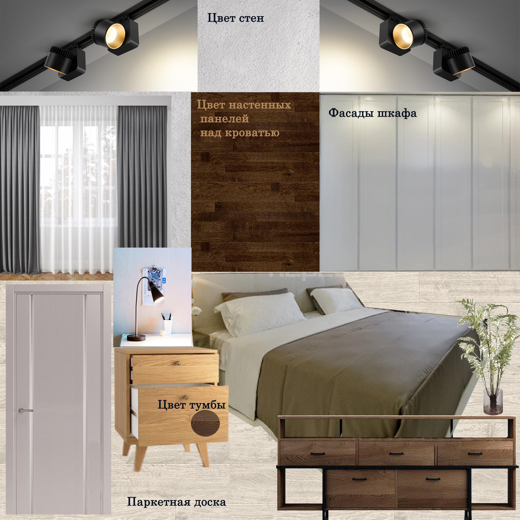 Концепция спальни 1