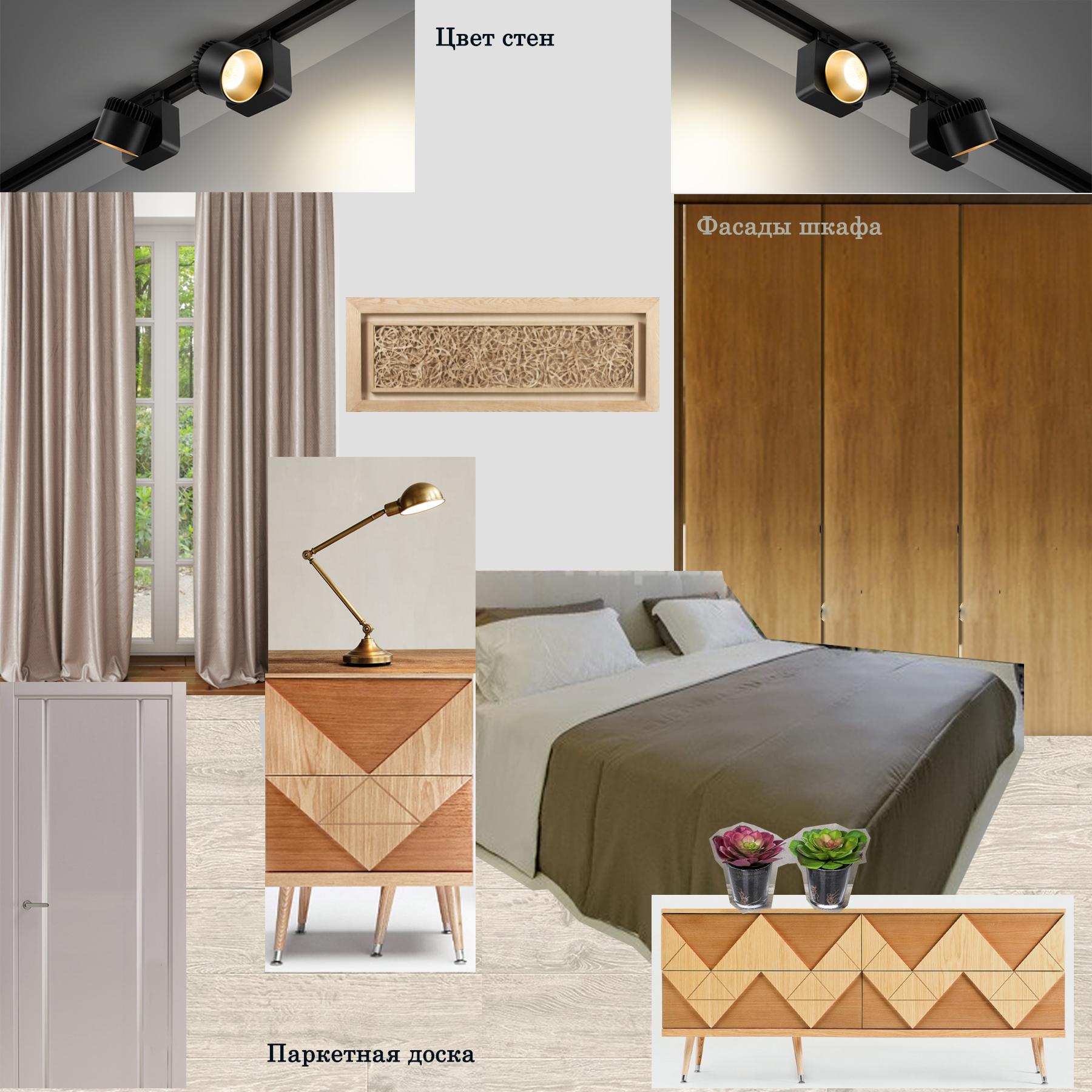Концепция спальни 2
