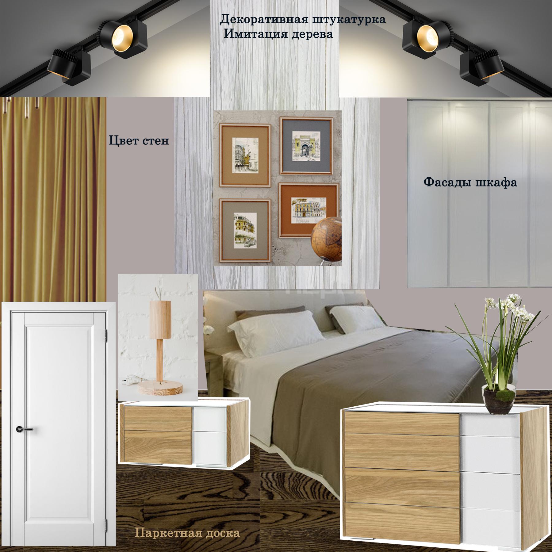 Концепция спальни 3